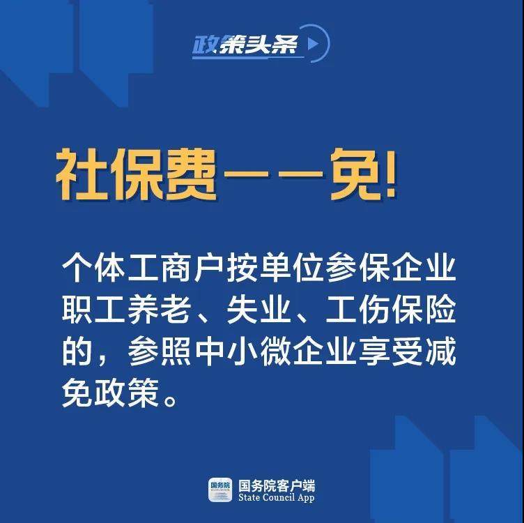 个体户免征社保费_天成财税