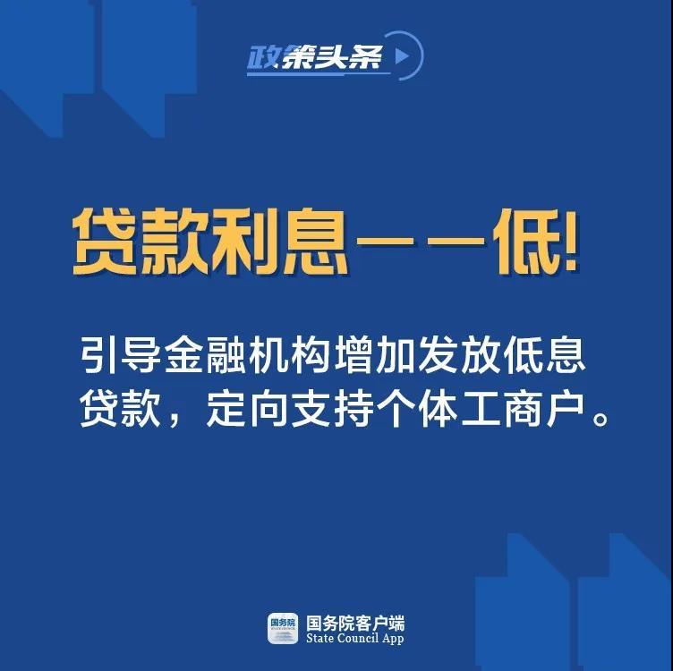 引导金融机构增加发放低息贷款_天成财税